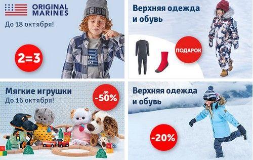 Промокод myToys. -5% на весь заказ, бесплатная доставка. Скидка 20% на верхнюю одежду и обувь