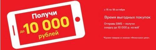 Промокод М.Видео. Промокоды до 10000 по SMS