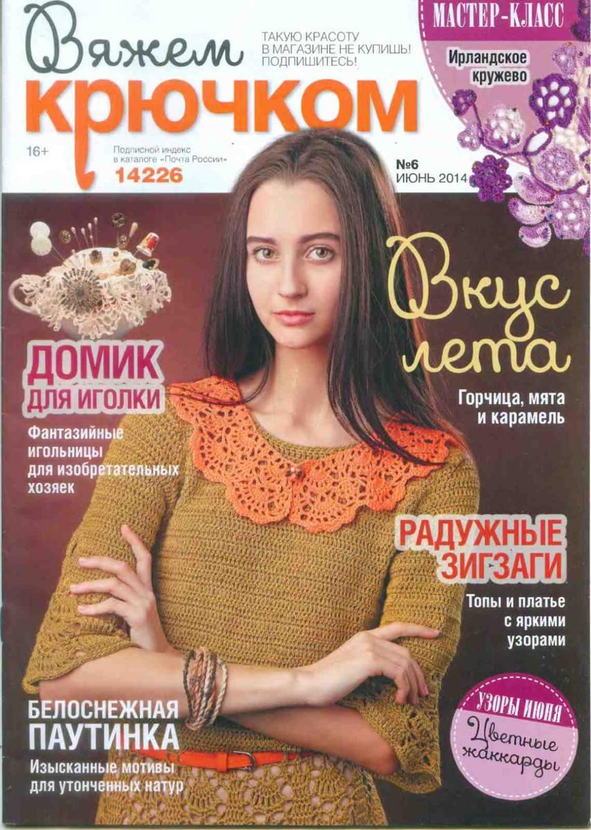 РЕТРО: ВЯЖЕМ КРЮЧКОМ — №6 2014