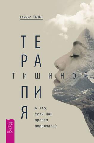 Обложка книги Танье Канкьо - Терапия тишиной. А что, если нам просто помолчать? [2018, FB2, RUS]
