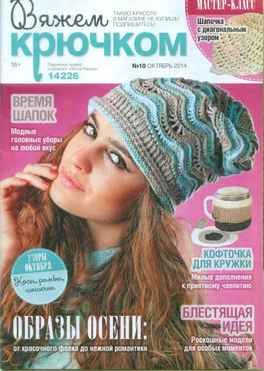 Журнал по вязанию ВЯЖЕМ КРЮЧКОМ — №10 2014
