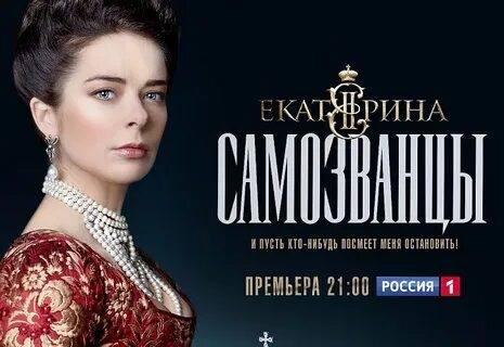 На канале «Россия 1» состоится премьера сериала «Екатерина. Самозванцы»