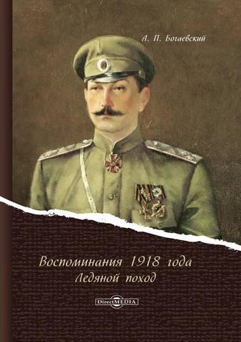 Богаевский А. П. - Воспоминания1918 года. «Ледяной поход» [2010, PDF, RUS]