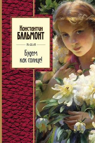 Золотая серия поэзии (Эксмо) - Бальмонт К. Д. - Стихотворения [2017, PDF / EPUB / FB2 / TXT, RUS]
