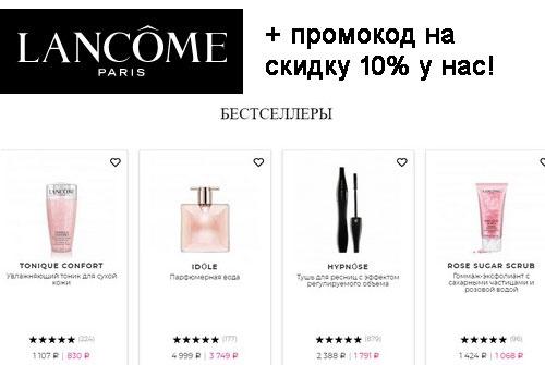 Промокод LANCOME (Ланком). Дополнительная скидка 10 % к распродаже