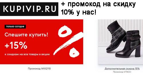Новый промокод KupiVip. Скидка 10% на весь заказ