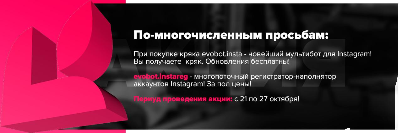 instagram-cracked.ru -МАГАЗИН ПРОГРАММ ДЛЯ ИНСТАГРАМ БЕЗ ЕЖЕМЕСЯЧНЫХ ПЛАТ, 18 июн 2018, 20:00, Форум о социальной сети Instagram. Секреты, инструкции и рекомендации
