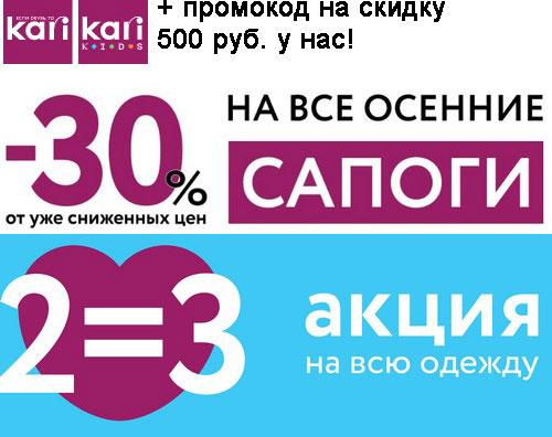 Промокод kari. Дополнительная скидка 500 руб. (но не более 30%) на всё