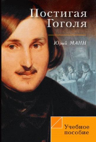 Манн Ю. В. - Постигая Гоголя [2005, PDF, RUS]