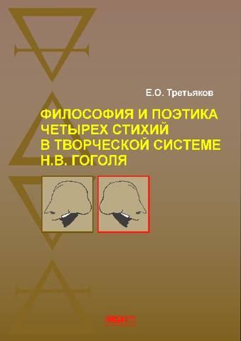 Третьяков Е. О. - Философия и поэтика четырёх стихий в творческой системе Н.В. Гоголя [2015, PDF, RUS]