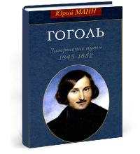 Манн Ю. В. - Гоголь. Завершение пути: 1845-1852 [2009, PDF, RUS]