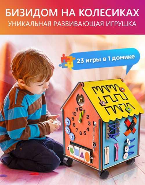 Игрушка для развития ребенка БИЗИДОМ. Скидка 53%!