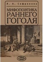 Софронова Л. А. - Мифопоэтика раннего Гоголя [2010, PDF, RUS]