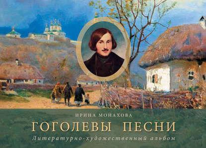 Монахова И. Р. (автор-составитель) - Гоголевы песни. Литературно-художественный альбом [2015, PDF, RUS]