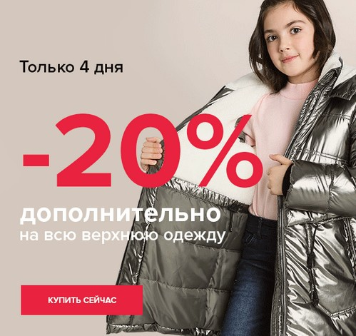 Промокод OSTIN. Скидка 10% на весь заказ. -20% на верхнюю одежду
