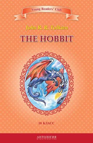 (Адаптированная книга) Young Readers Club - Толкин Дж. Р. Р. - The Hobbit = Хоббит : книга для чтения на английском языке в 10 классе общеобразовательных учебных заведений [2014, PDF, RUS]