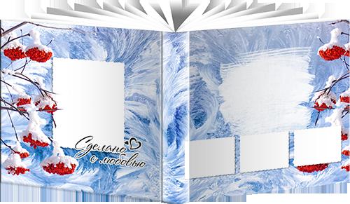 Зимний фотоальбом с рябиной