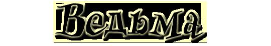 http://images.vfl.ru/ii/1572091415/cc6440c0/28332113.png