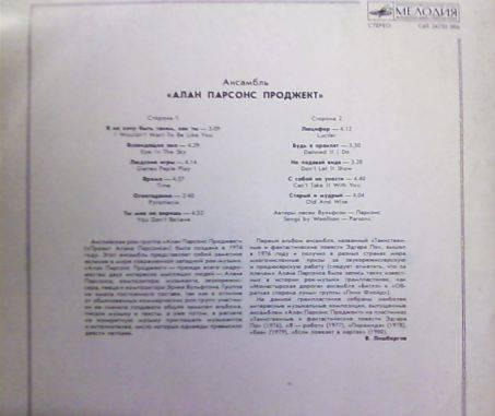 The Alan Parsons Project - легенды арт-рока 28362576