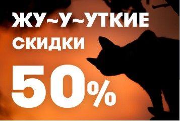 Промокод Альпина. Жу~у~уткие скидки! До 50%!