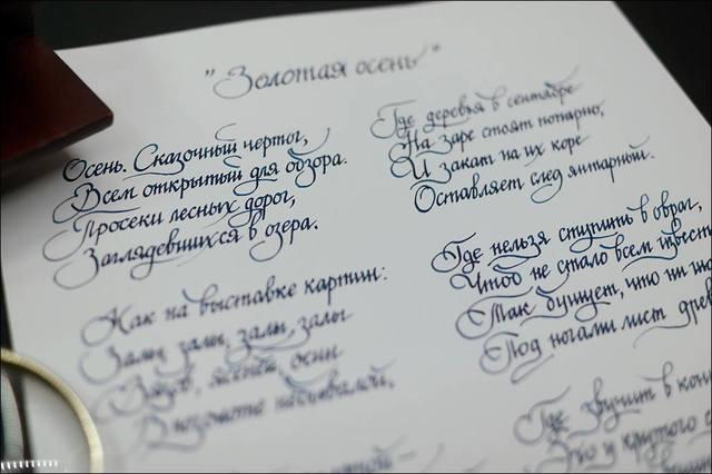 L'automne d'or. Boris Pasternak. Lenskiy.org
