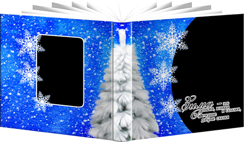 Зимний фотоальбом - Снежинки