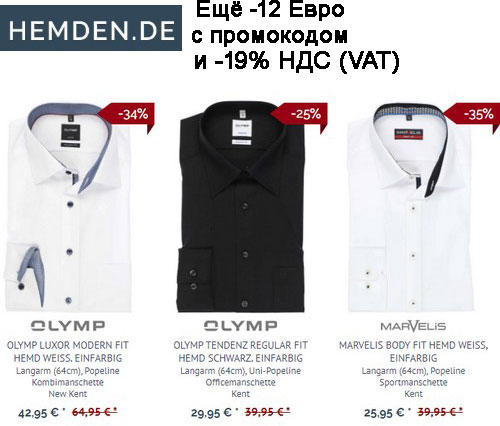 Промокод Hemden.de. Скидка 12 Евро на весь заказ