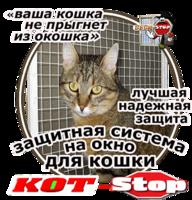 лого3,защитная сетка для кошек,антикошка