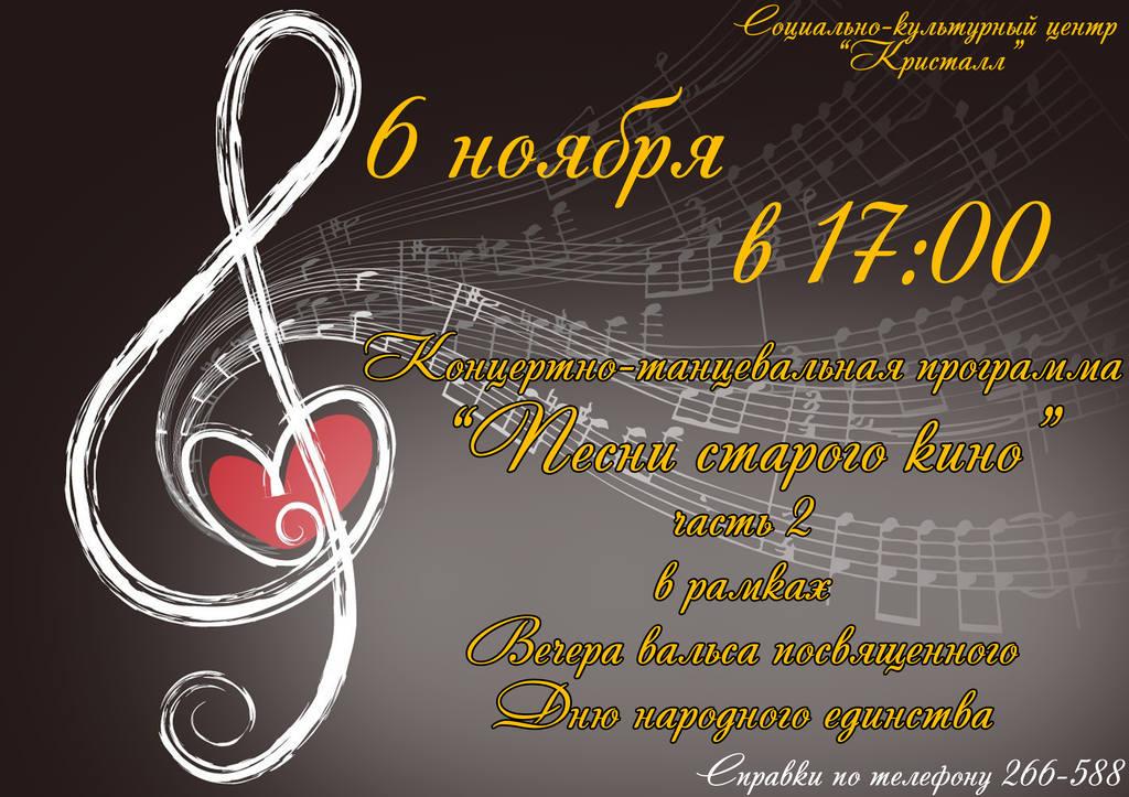 """6 ноября в 17:00 в малом зале Социально-культурного центра """"Кристалл"""" состоится концертно-танцевальная программа """"Песни старого кино"""" часть 2"""
