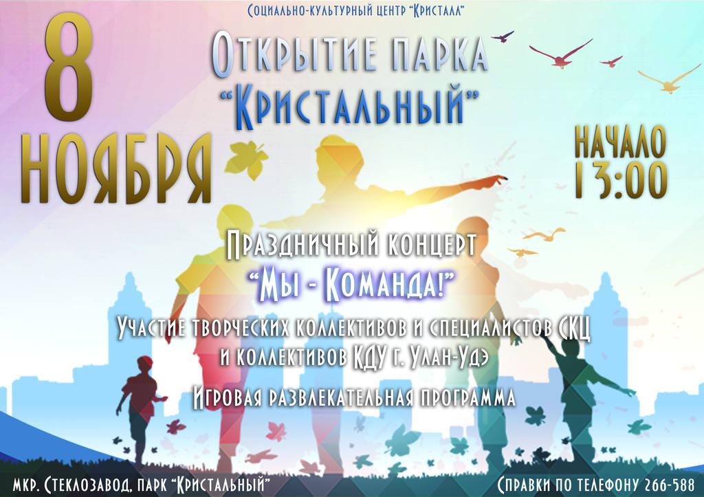 """8 ноября в 13:00 состоится открытие парка """"Кристальный""""."""