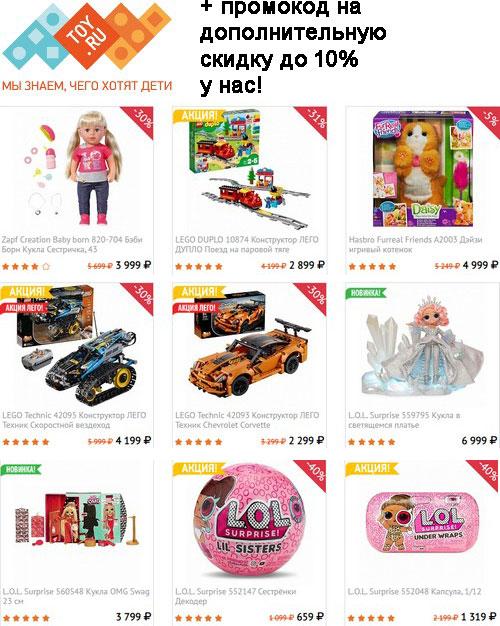 Промокод Той.ру. Дополнительно до 10% на подборку популярных игрушек