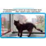 4,защитная сетка решетка для кошек киев,кошки,антикошка киев,сетка на окно,кот стоп,кот stop