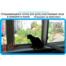 5,защитная сетка решетка для кошек киев,кошки,антикошка киев,сетка на окно,кот стоп,кот stop