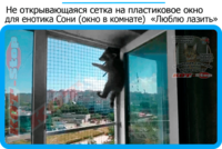 35,защитная сетка решетка для кошек киев,кошки,антикошка киев,сетка на окно,кот стоп,кот stop