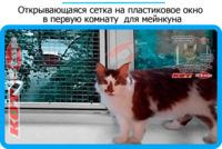 41,защитная сетка решетка для кошек киев,кошки,антикошка киев,сетка на окно,кот стоп,кот stop
