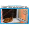 43,защитная сетка решетка для кошек киев,кошки,антикошка киев,сетка на окно,кот стоп,кот stop