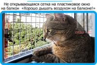 45,защитная сетка решетка для кошек киев,кошки,антикошка киев,сетка на окно,кот стоп,кот stop