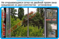 14,защитная сетка решетка для кошек киев,кошки,антикошка киев,сетка на окно,кот стоп,кот stop