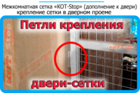 28,защитная сетка решетка для кошек киев,кошки,антикошка киев,сетка на окно,кот стоп,кот stop