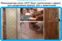 32,защитная сетка решетка для кошек киев,кошки,антикошка киев,сетка на окно,кот стоп,кот stop