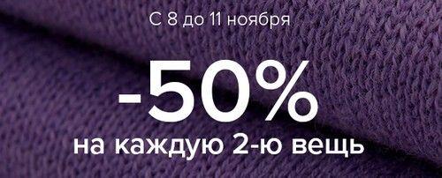 Промокод OSTIN. -50% на каждую вторую вещь + дополнительная скидка 10%