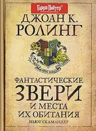 Джоан Роулинг (Joanne Rowling) - создательница Гарри Поттера (Harry Potter) - Page 2 28494152