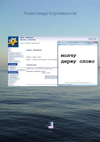 koramyslov molchu 2019-1