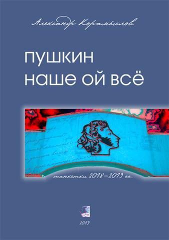 koramyslov pushkin 2019-1