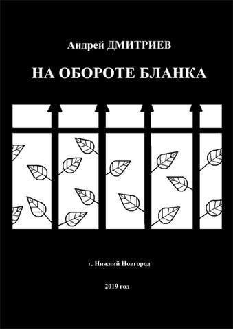 Андрей Дмитриев - НА ОБОРОТЕ БЛАНКА-1