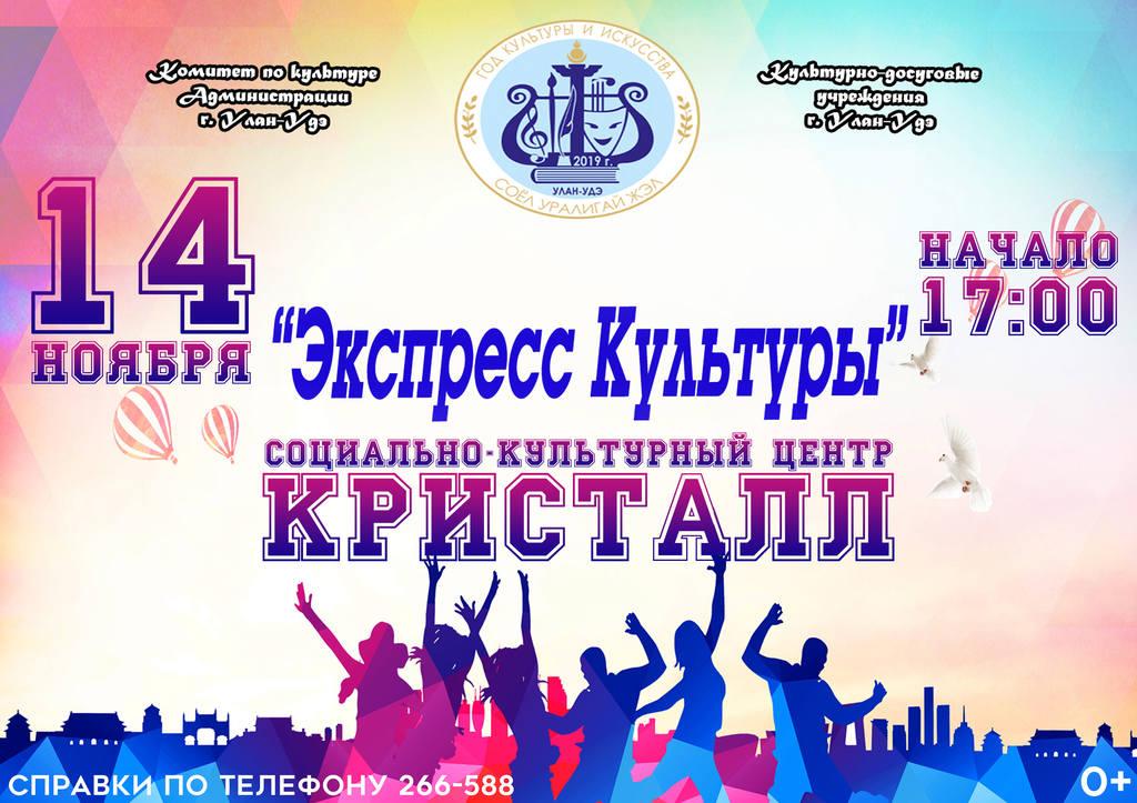 """14 ноября в 17:00 в МАУ Социально-культурном центре """"Кристалл"""" пройдет концертная программа """"Экспресс культуры"""""""