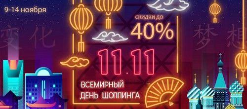 Промокод Ситилинк (citilink.ru). Скидки до 40%