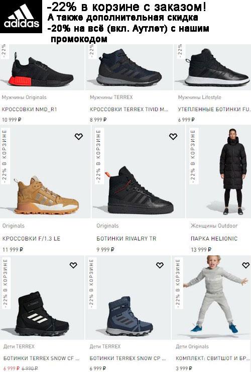 Промокод adidas. Скидка 30% и 22% на подборку товаров