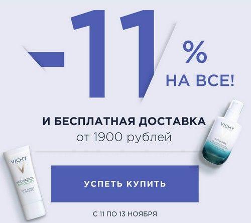 Промокод VICHY (vichyconsult.ru). Скидка 11% на весь заказ
