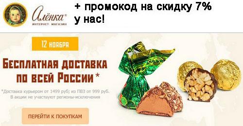 Промокод Аленка. Скидка 7% на весь заказ + бесплатная доставка